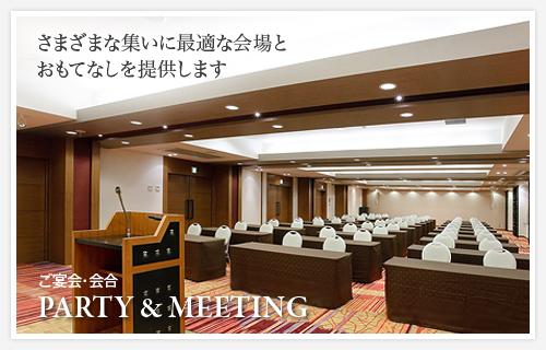 さまざまな集いに最適な会場とおもてなしを提供します ご宴会・会合 PARTY & MEETING