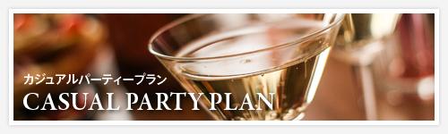 カジュアルパーティープラン CASUAL PARTY PLAN