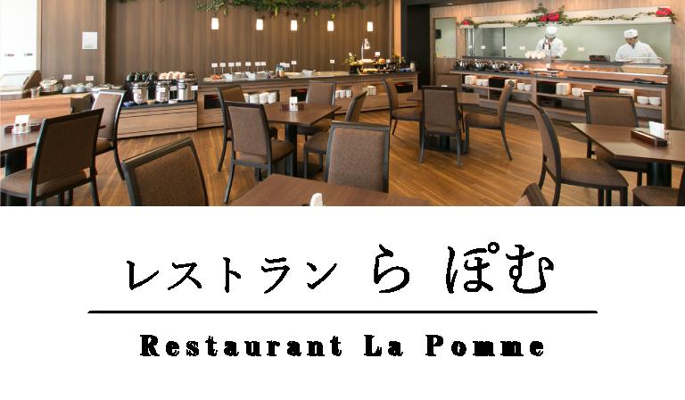レストラン ら・ぽむ Restaurant La - Pom