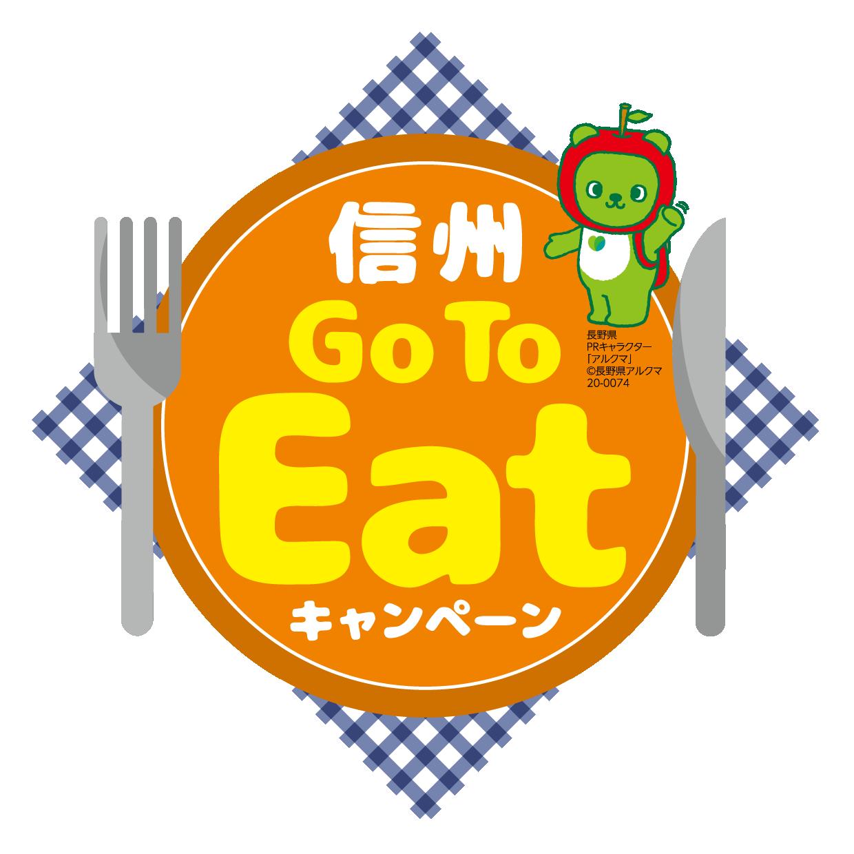 信州GO TO EAT キャンペーン 11/9 START!!